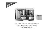 JURA IMPRESSA S9咖啡机 使用手册