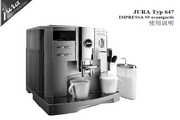 JURA IMPRESSA S7 avantgarde咖啡机 使用手册