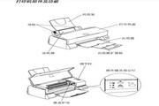 爱普生Epson Stylus Color 440喷墨打印机使用说明书
