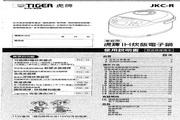 虎牌 JKC-R IH多功能炊饭电子锅 说明书
