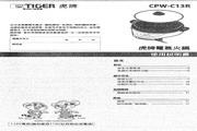 虎牌 CPW-C电气火锅 使用手册