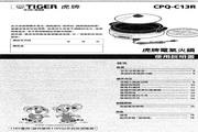 虎牌 CPQ-C电气火锅使用 说明书