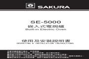 樱花 SE-5000嵌入式焗炉 说明书