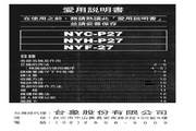 象印 NYF-P27型电子锅 说明书