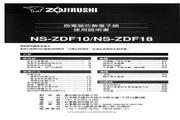 象印 NS-ZDF18型微电脑电子锅 说明书