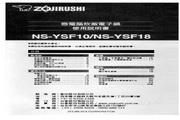 象印 NS-YSF18型微电脑电子锅 说明书