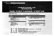 象印 NS-YSF10型微电脑电子锅 说明书