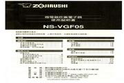 象印 NS-VGF05型迷你微电脑电子锅 说明书