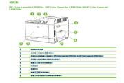 惠普Color LaserJet CP6015n打印机使用说明书