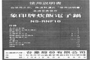 象印 NS-RNF18型电子锅 说明书