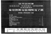 象印 NS-RGK18型电子锅 说明书<br />