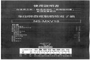 象印 NS-MXV18型电子锅 说明书