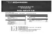 象印 NS-MVF18型微电脑电子锅 说明书