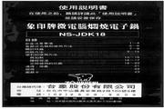 象印 NS-JDK18型电子锅 说明书