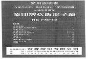 象印 NS-FNF18型电子锅 说明书