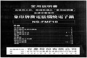 象印 NS-FMF18型电子锅 说明书