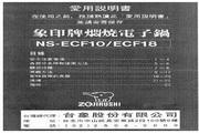 象印 NS-ECF10型电子锅 说明书