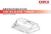 OKI MICROLINE 7000F打印机使用说明书