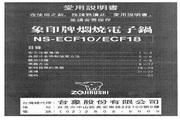 象印 ECF18型电子锅 说明书