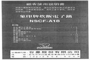 象印 NS-CFA18型电子锅 说明书