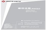 康佳 BCD-166SQ电冰箱 使用说明书