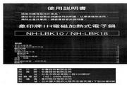 象印 NH-LBK10型电子锅 说明书