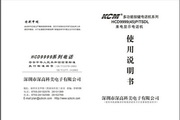 深高科美HCD9999(45)TSDL电话机说明书