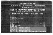 象印 NBF-P18型电子锅 说明书