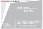 康佳 BCD-146SQ电冰箱 使用说明书