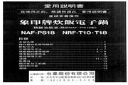 象印 NAF-PS18型电子锅 说明书