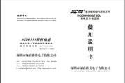 深高科美HCD9999(58)TSDL电话机说明书