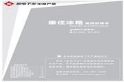 康佳 BCD-166TQ电冰箱 使用说明书