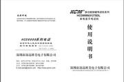 深高科美HCD9999(51)电话机说明书