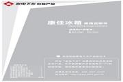 康佳 BCD-146TQ电冰箱 使用说明书