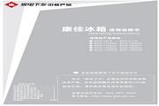 康佳 BCD-190SAQ电冰箱 使用说明书