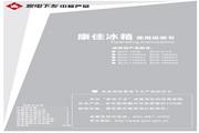 康佳 BCD-190SAK电冰箱 使用说明书