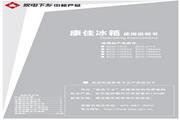 康佳 BCD-170SAJ电冰箱 使用说明书