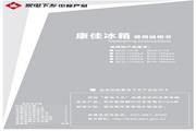 康佳 BCD-190SAJ电冰箱 使用说明书