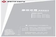 康佳 BCD-190SAA电冰箱 使用说明书