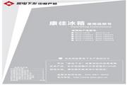 康佳 BCD-170SAA电冰箱 使用说明书