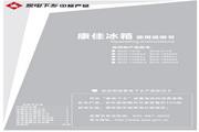 康佳 BCD-191S电冰箱 使用说明书