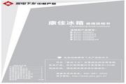 康佳 BCD-220MN电冰箱 使用说明书