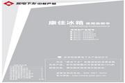 康佳 BCD-242MSA电冰箱 使用说明书