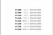 多路通TC-208B程控电话交换机说明书