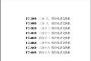 多路通TC-416B程控电话交换机说明书