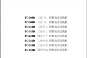 多路通TC-316B程控电话交换机说明书