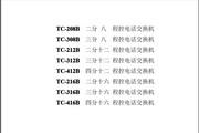 多路通TC-216B程控电话交换机说明书