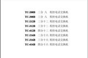 多路通TC-312B程控电话交换机说明书