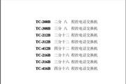 多路通TC-212B程控电话交换机说明书