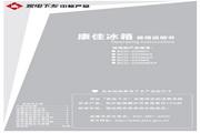 康佳 BCD-222MSA电冰箱 使用说明书